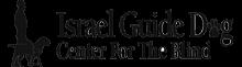 Israel Guide Dog Center for the Blind